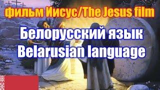 """Фильм """"Иисус"""" / The Jesus film. Белорусская версия / Belarusian version"""