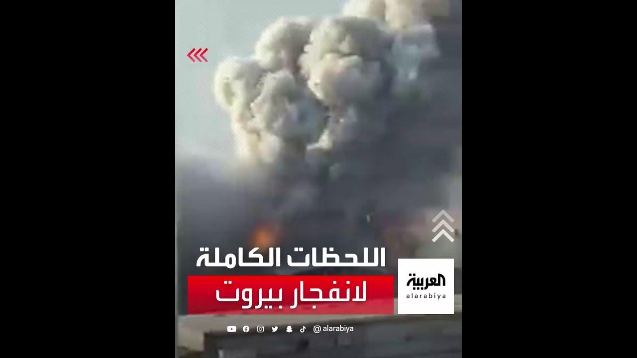 مقطع فيديو يوثق كارثة انفجار مرفأ بيروت في 4 آب 2020 من لحظة اندلاع الحريق وحتى الانفجار الكبير  - نشر قبل 24 دقيقة