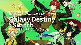 Switch - Galaxy Destiny