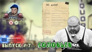 Прога-патруль #7: В. Соловьев | Жимовая программа