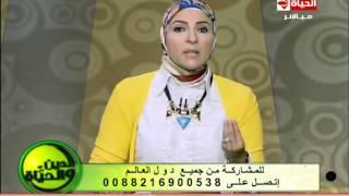 Gambar cover الدين والحياة - دعاء فاروق تحكي قصة في منتهى العجب عن قلة الأصل والندالة - Aldeen wel hayah