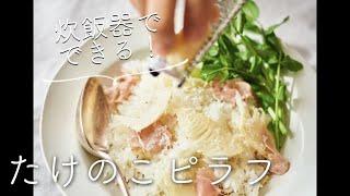 たけのこピラフ|榎本美沙の季節料理さんのレシピ書き起こし
