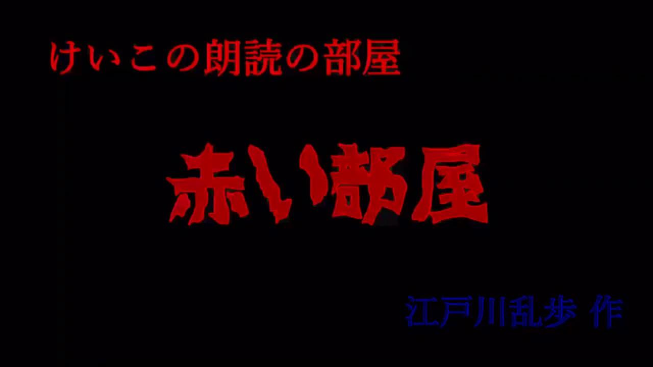 江戸川 乱歩 の 赤い 部屋