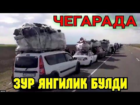 ЧЕГАРАДА ЯХШИ ЯНГИЛИК БУЛДИ ..