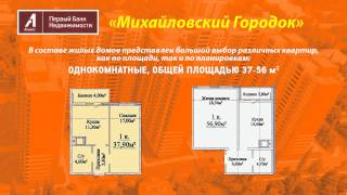 ЖК Михайловский городок