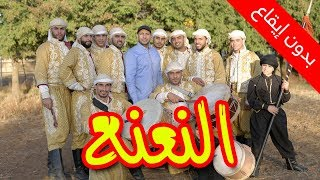 النعنع (بدون إيقاع) - مراد شريف | طيور الجنة