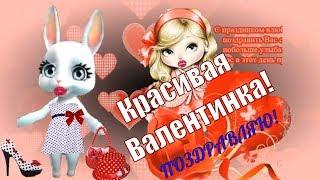 Поздравление и пожелание влюбленным с днем святого Валентина 14 февраля день всех влюбленных