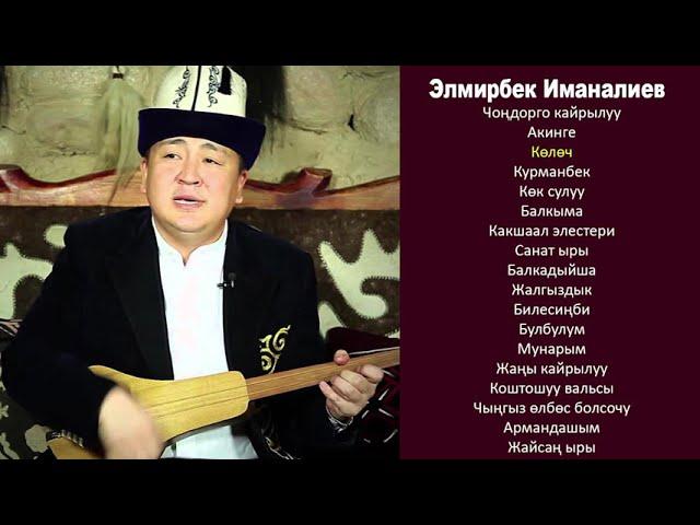 Элмирбек Иманалиев Ыр жыйнагы