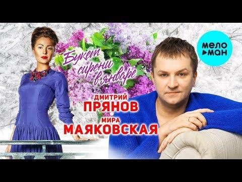 Дмитрий Прянов и Мира Маяковская - Букет сирени в январе (Single 2019)