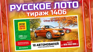 Лотерея Русское лото тираж 1406 от 19 сентября, Проверить билет