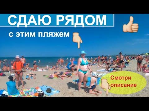 #ПЛЯЖ у реки Анапка 🌞 АНАПА, море, песчаные пляжи // 17 июня 2019 года
