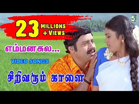 Em Manasiley Mano& Sujjatha1080P HD VIDEO...
