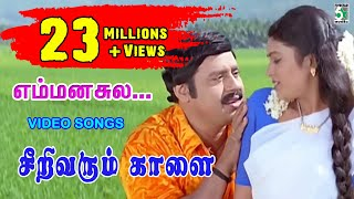 Em Manasiley Video Song | Seeri Varum Kaalai | Mano | Sujatha