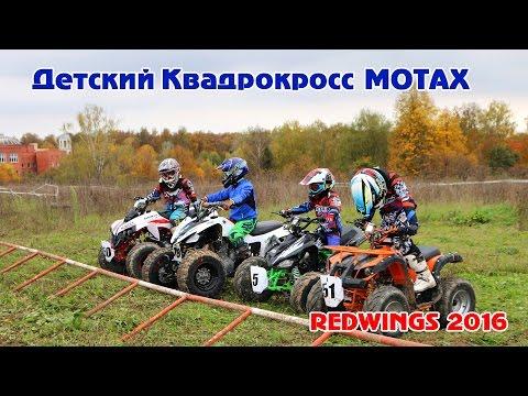 Детский Квадрокросс REDWINGS 2016   Гонка на квадроциклах МОТАХ