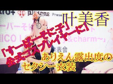 叶美香さんが「すーぱーそに子」公式コスプレイヤーに! ありえん露出度のセクシー衣装