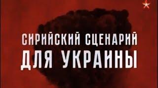 Теория заговора - Сирийский сценарий для Украины