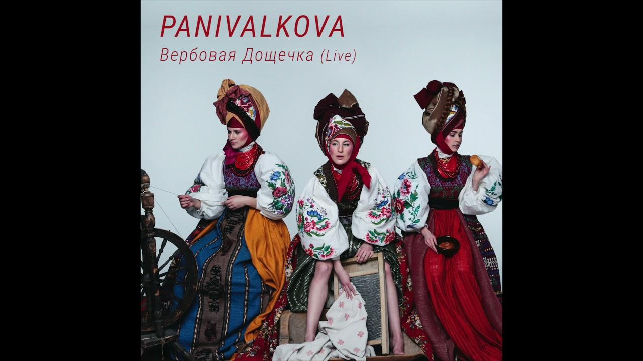 panivalkova - Let Me (official music video) - YouTube