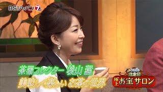 11月3日(木)夜9時放送】 松山猛お気に入りの「中国茶」。茶藝に入れ込み...