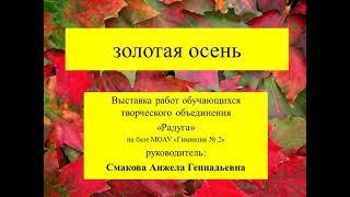 Золотая осень. Педагог Смакова А.Г.