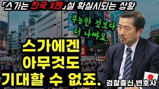 한국에서 스가 인기가 급상승하는 이유