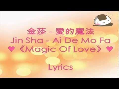 愛的魔法 - 金莎 (Lyrics)
