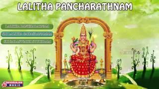 Lalitha Pancharathnam|| Sri Lalitha Sahasranamam|| Sri Saraswathi Stotram||