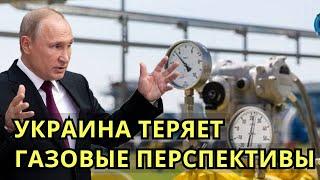 Это КОНЕЦ и КРАХ: Украина не сможет ШАНТАЖИРОВАТЬ Россию и теряет доходы от ГАЗА