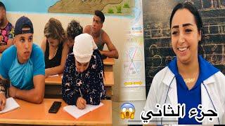 فيلم قصير بعنوان : تلميذ مشاغب وقع في حب أستاذته الجميلة.. (جزء الثاني 😱)