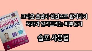 피부미용실기 습포사용법