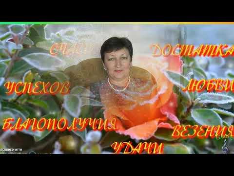 С днём рождения  Валентина Цыбулько К Лиман  Донбасс