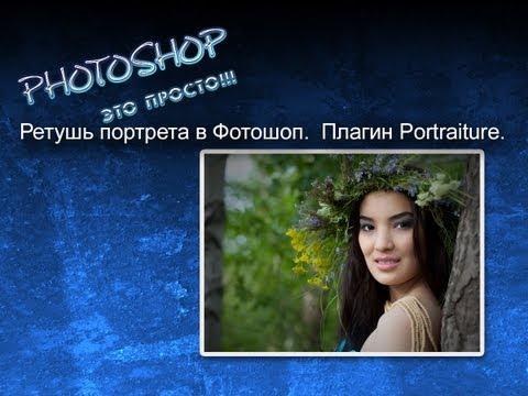 Урок.  Ретушь портрета в Фотошоп.  Используем плагин Portraiture.