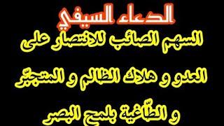 حزب السيف للنصر على الأعداءالمتجبرين الطغاةوأعداء الله لكل مغلوب أومقهور,شديد لا يدعى به إلا بالحق
