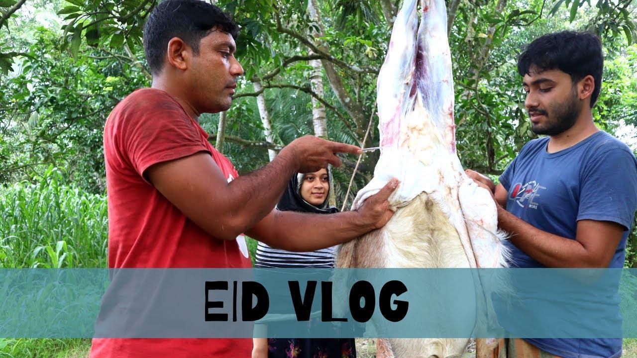 আমাদের ঈদ ভালো আর খারাপ মিলিয়ে কেটে গেলো || Eid vlog || Couple Video