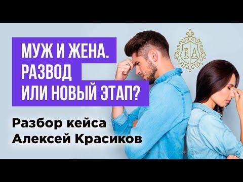 Отношения. Муж и жена. Психология отношений.