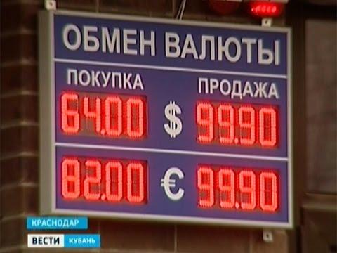 Кубань кредит продажа доллара