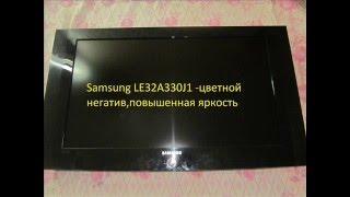 Samsung LE32A330J1 -цветной негатив,повышенная яркость