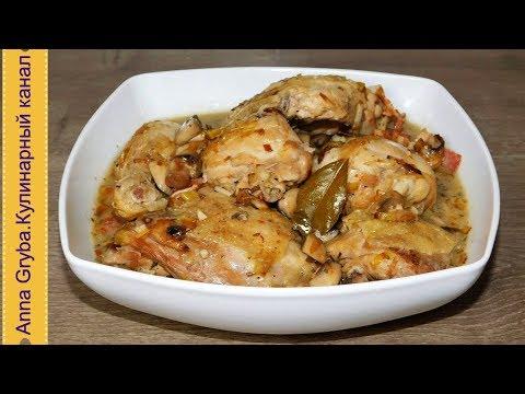 ОЧЕНЬ ВКУСНАЯ КУРИЦА В СОУСЕ - Простые вкусные домашние видео рецепты блюд