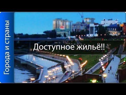 Лучшие города России с дешёвой недвижимостью!!