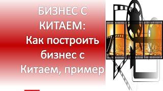 видео Практика бизнеса: свой бизнес на металлоконструкциях