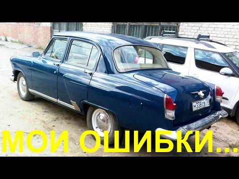 Мои ошибки ГАЗ 21 Волга V8.