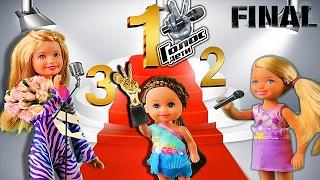 История Барби и Кена ФИНАЛ Шоу Голос Дети 2017. Мультик куклы Барби Развивающее видео для детей