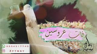 زفات2021 زفة حسين الجسمي |  يامرحبا بك عد ماشرف اليل | زفه باسم نهى
