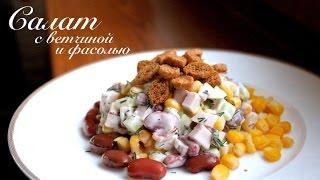 Салат с ветчиной и фасолью/ Быстрые рецепты/ Готовлю с любовью