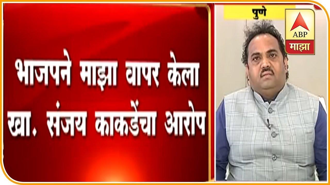 Sanjay Kakde | खा. संजय काकडे राष्ट्रवादीच्या वाटेवर ? | पुणे | एबीपी माझा