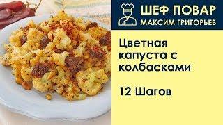 Цветная капуста с колбасками . Рецепт от шеф повара Максима Григорьева