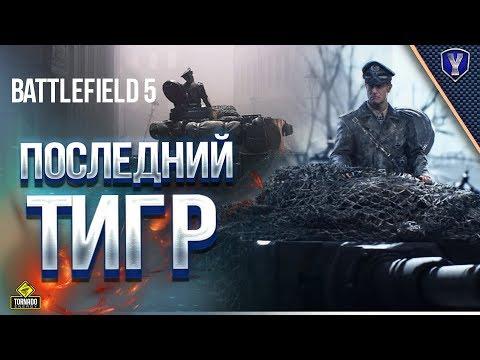 ПОСЛЕДНИЙ ТИГР / Battlefield 5 с DXR на RTX 2080Ti