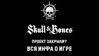 skull And Bones. Проект закрыли? Вся инфа о игре!