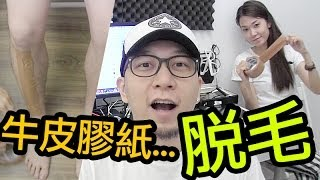 【Vlog】用牛皮膠紙脫毛 w/ Mai