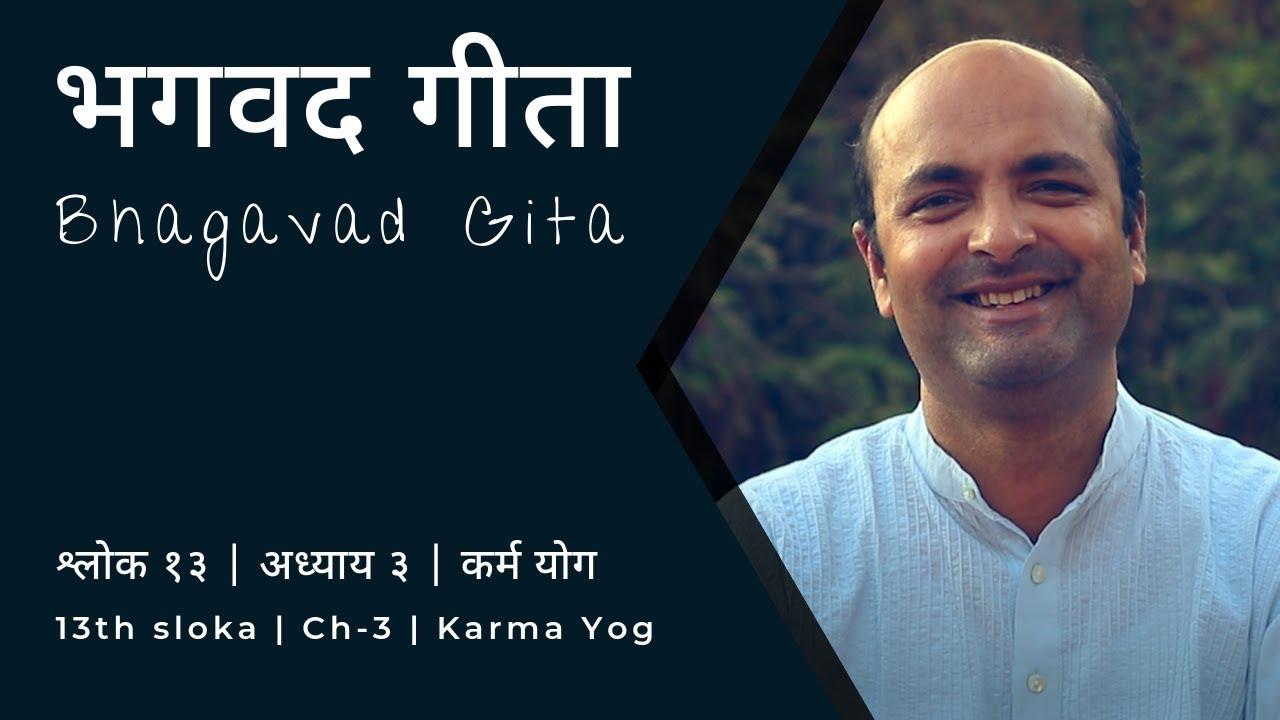 Ch3 - 13th Sloka | Karma Yog | Bhagavad Gita in Hindi | सीखें भगवद गीता के  श्लोक