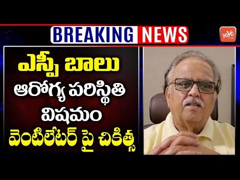 Breaking News: ఎస్పీ బాలు ఆరోగ్యం విషమం | SP Balasubrahmanyam Health Condition Serious | YOYO TV